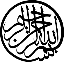 """***Bismallah (""""In the name of God, the Most Gracious, the Most Merciful"""") in Islamic calligraphy form. 