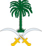 "**Image: ""Coat of arms of Saudi Arabia"" by Anuskafm - Own work. Licensed under Public Domain via Wikimedia Commons"
