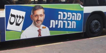 **Political poster for Shas, featuring Eli Yishai. | Published by the Free Software Foundation | Wikimedia Commons